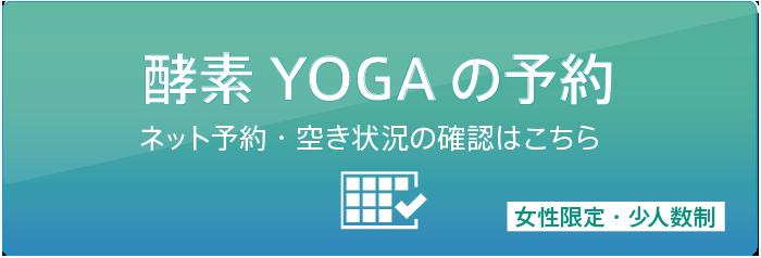 酵素YOGAのネット予約