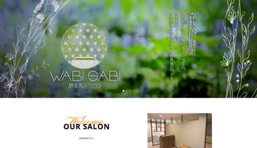 酵素風呂WABI SABIが、2018年 6月26日 (火)いよいよ浅草に店舗OPEN!