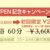 酵素風呂 浅草店OPEN 記念キャンペーン中!