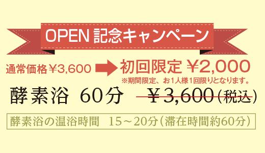 浅草店 OPEN 記念キャンペーン!(10/15まで)