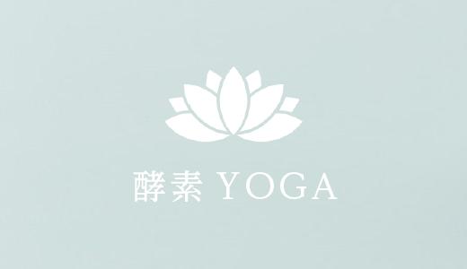 酵素YOGA 60分【金曜・夜 / 土曜・昼に開催】